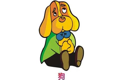 属狗人几月出生是富贵命 几月出生属狗人好命