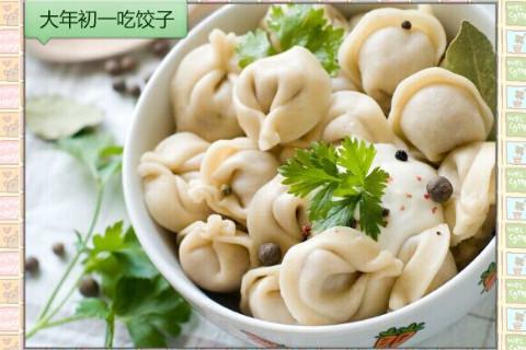 大年初一吃饺子的寓意 吃饺子代表了什么意思