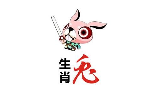 2011年属兔人2022年运势及运程 11岁属兔人虎年运势解析